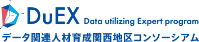 DuEX Data utilizing Expert program データ関連人材育成関西地区コンソーシアム